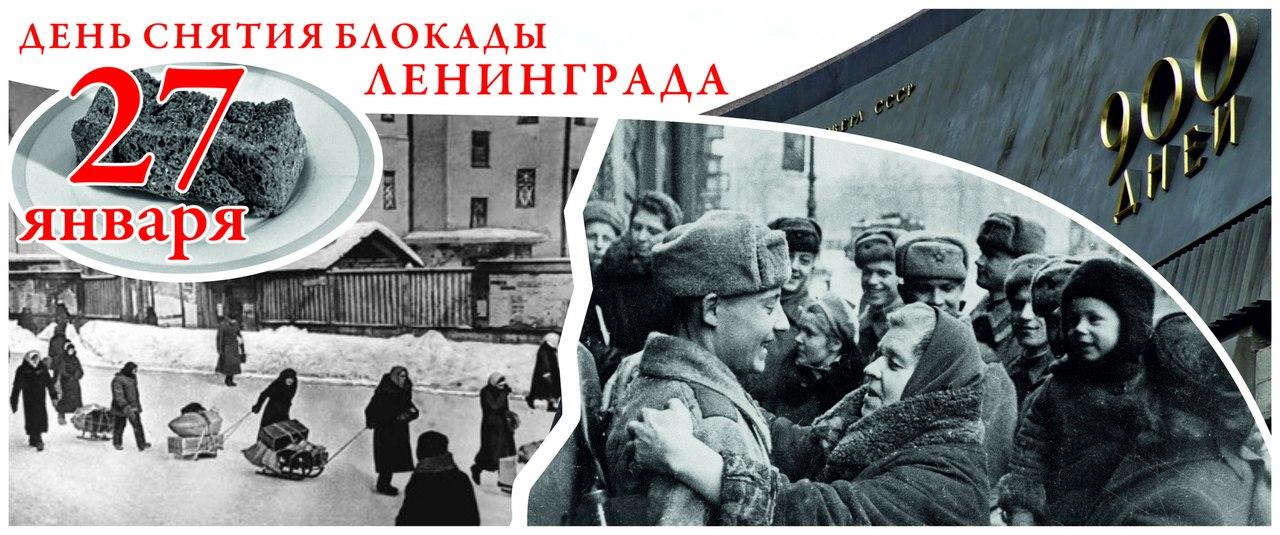 В честь праздника «Дня снятия блокады Ленинграда»